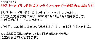 080317-memo1.png